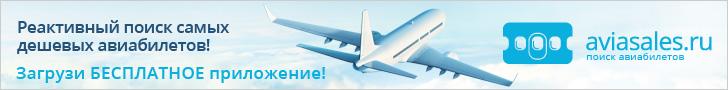 Мобильное приложение для поиска билетов на самолет