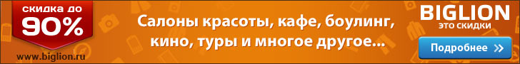 Biglion.ru