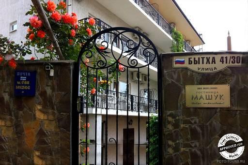 Гостиница «МАШУК». Вход с улицы в отель МАШУК