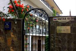 Вход с улицы в отель МАШУК