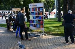 Читающий город