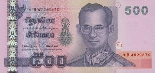 Валюта Таиланда. Банкнота достоинством 500 бат