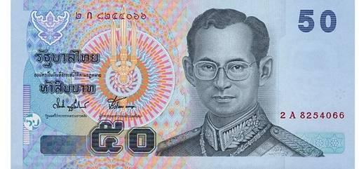 Валюта Таиланда. Банкнота достоинством 50 бат
