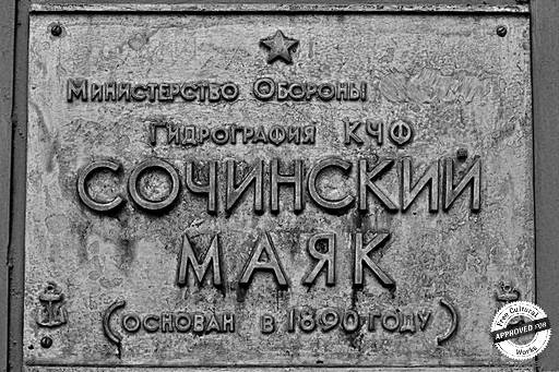 Сочинский маяк. Мемориальная доска на Маяке