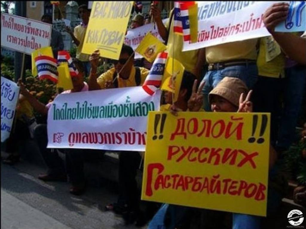 К вопросу о гастарбайтерах в Таиланде