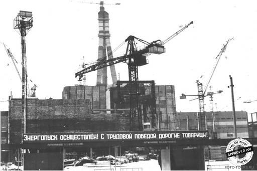 Игналинская АЭС. Этапы стройки