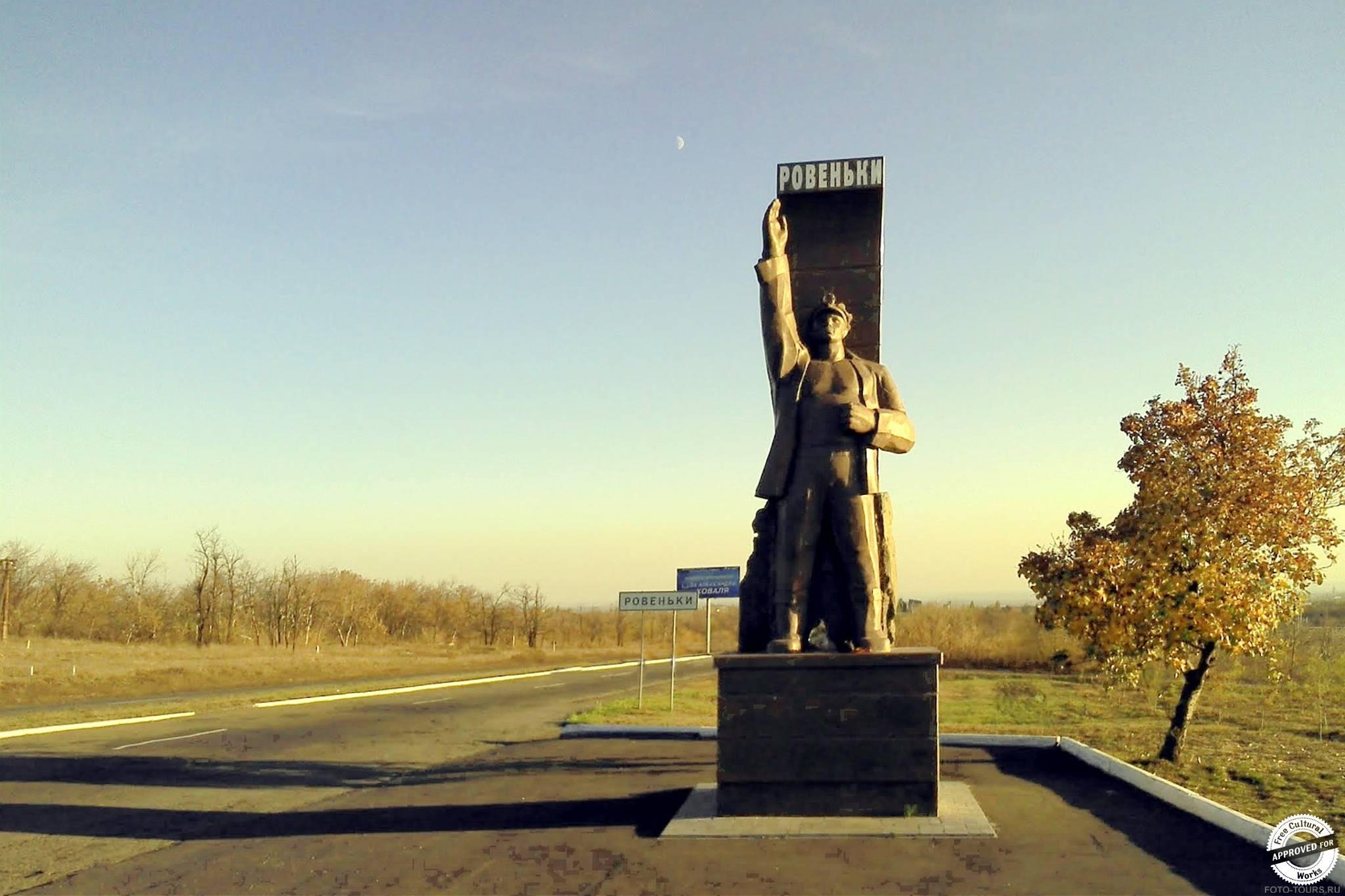 Луганская обл ровеньки фотографии 6