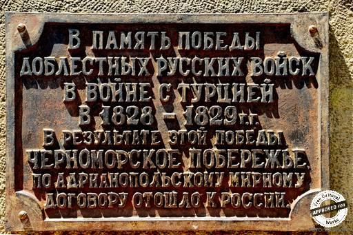 Монумент «Якорь и пушка». Памятная табличка на монументе «Якорь и пушка»