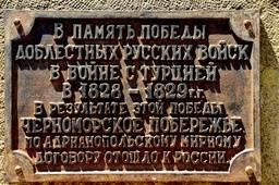 Памятная табличка на монументе «Якорь и пушка»