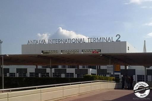 Международный Аэропорт Анталии. Второй терминал