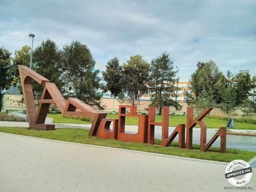 Вид на вход в парк со стороны метро <Каширская>