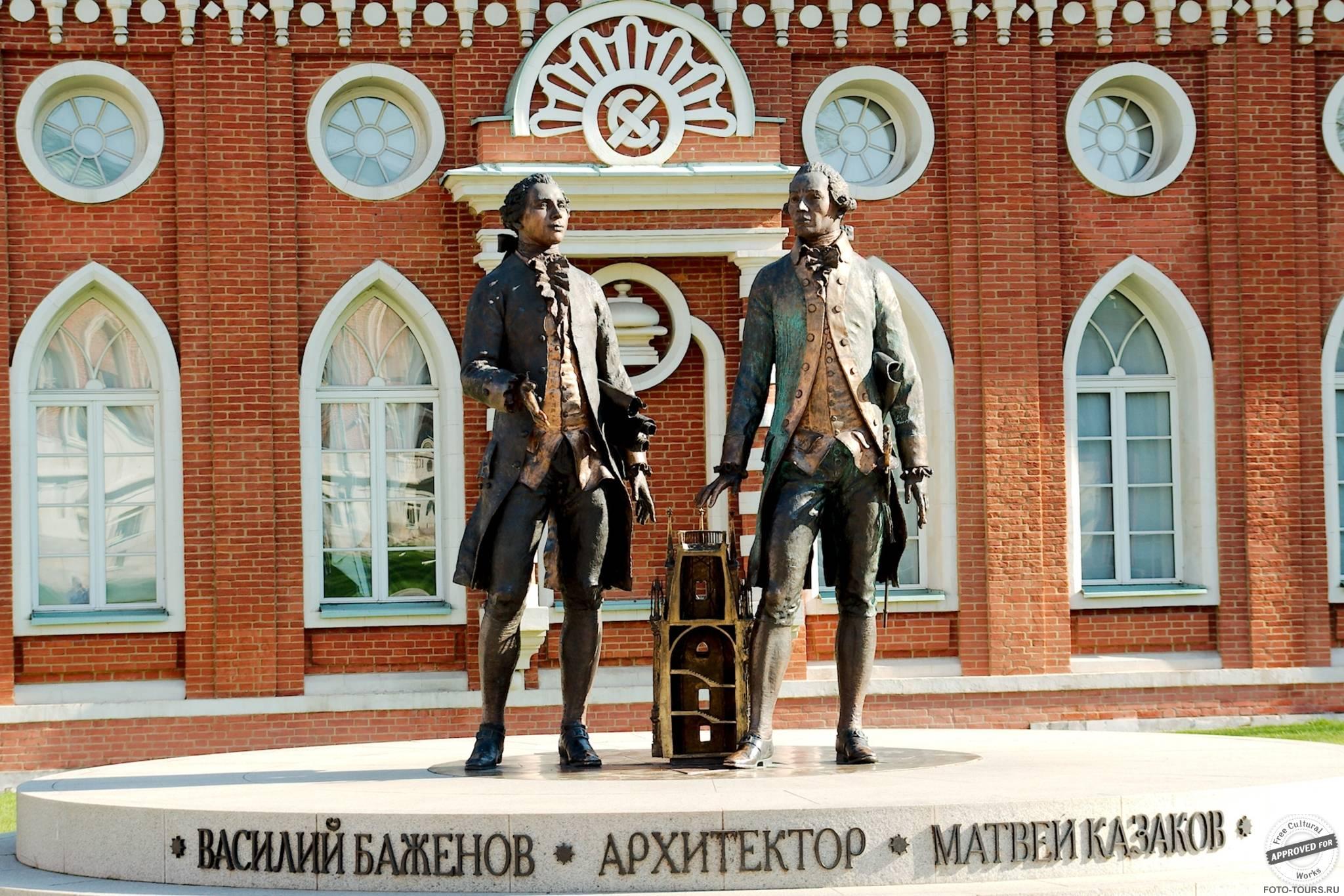 Памятник Баженову и Казакову