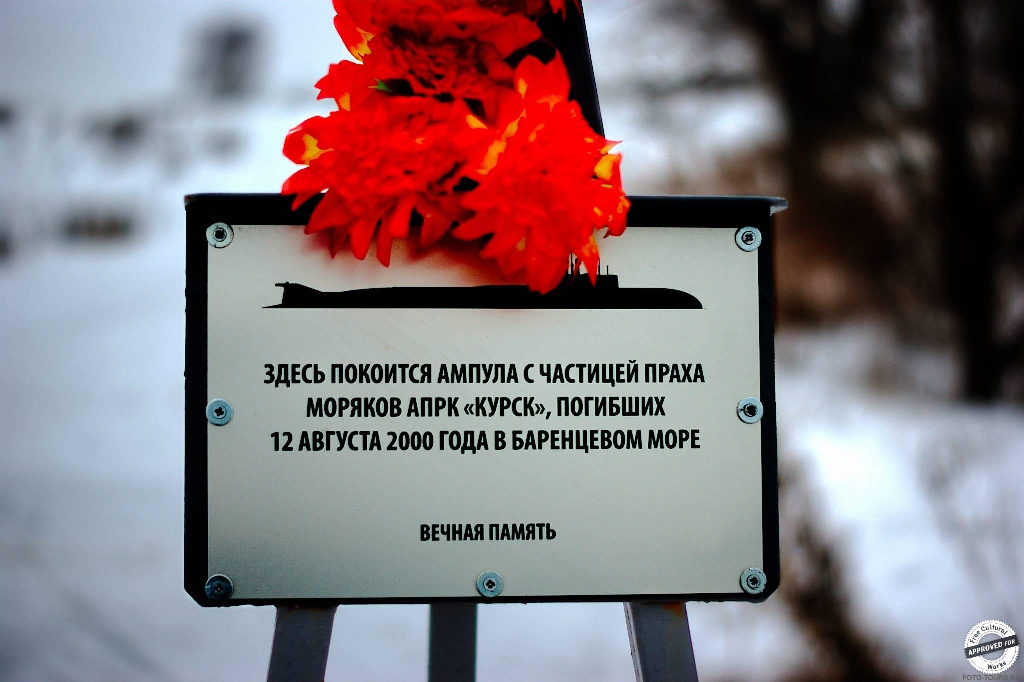 К-141 «Курск», Царицыно, Парки москвы.
