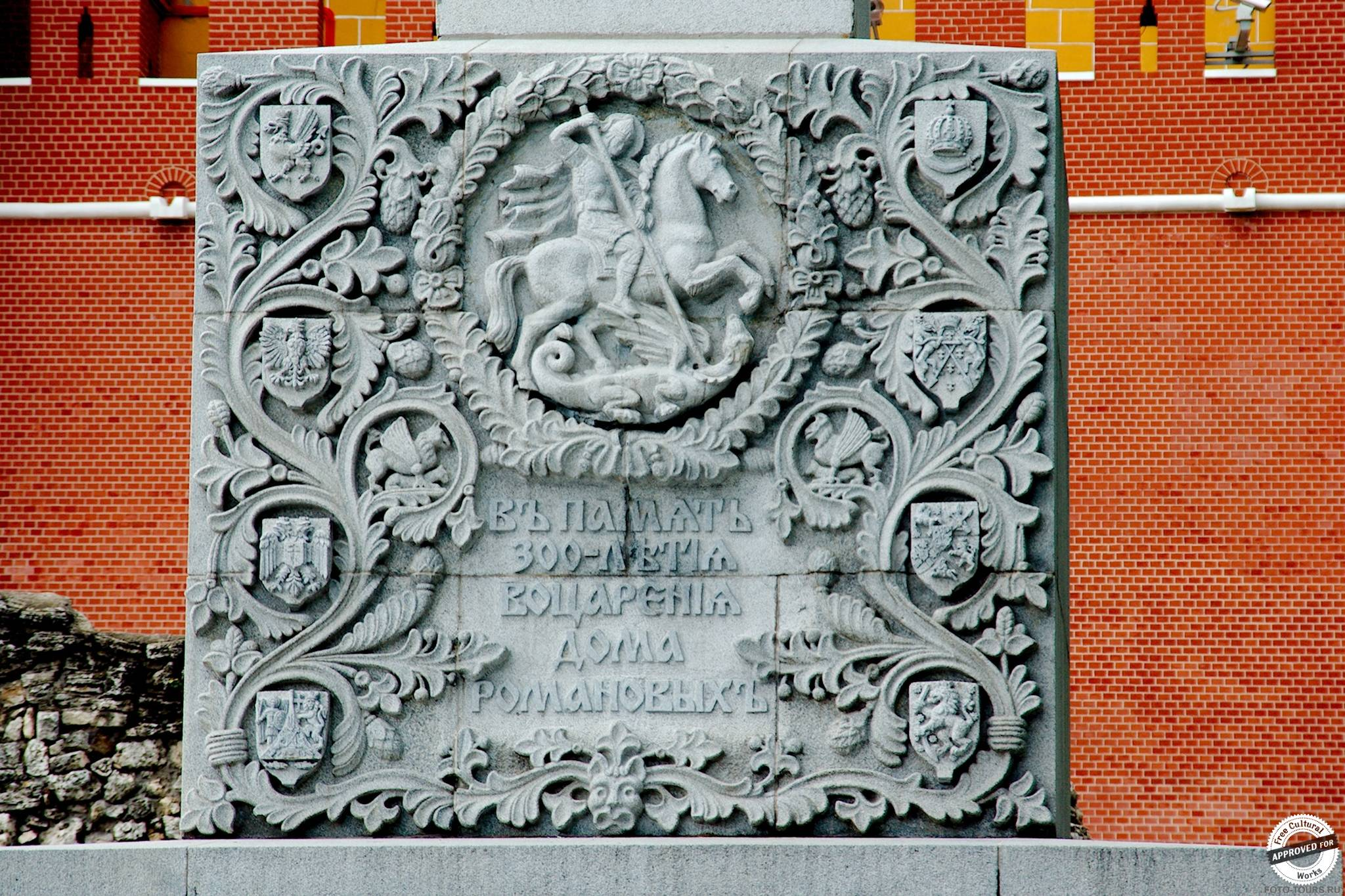 Романовский обелиск в Александровском Саде, Москва, Россия.