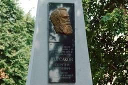 Памятник Корсакову С. С.
