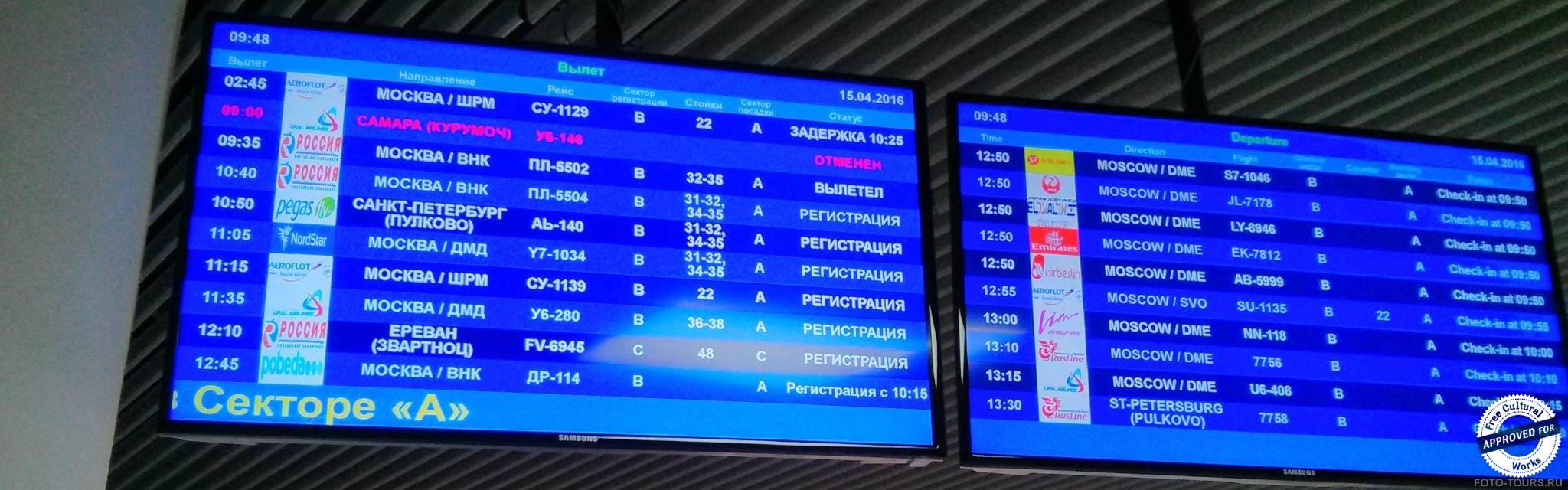 Специальные предложения от Авиакомпаний