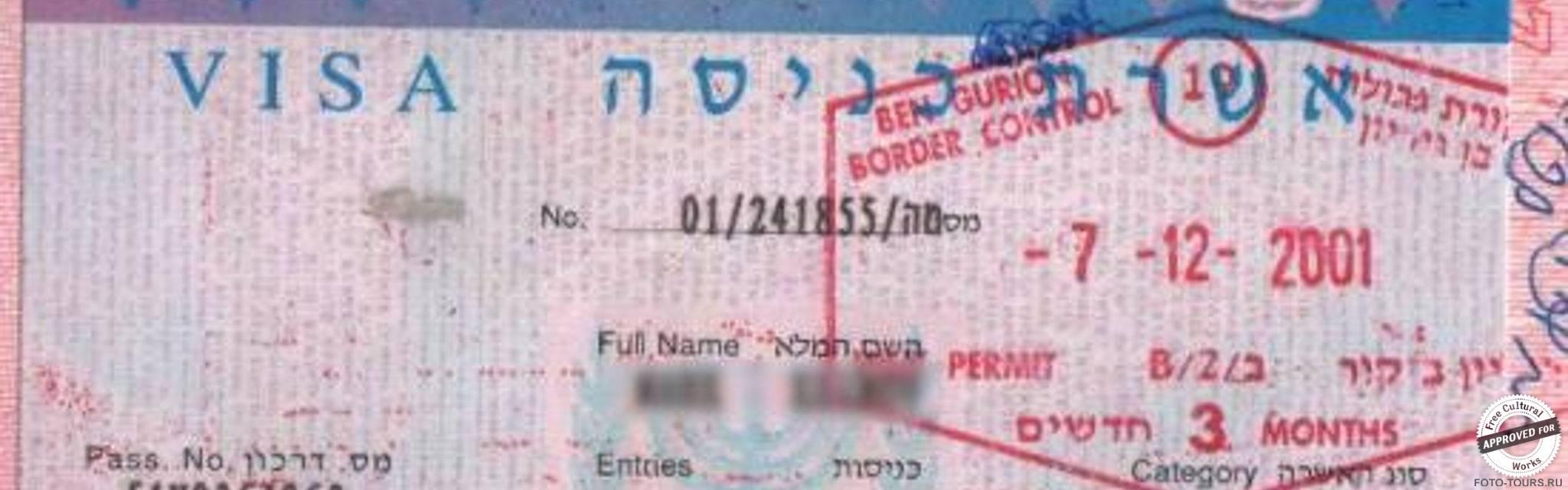 Израильская виза и Арабские страны