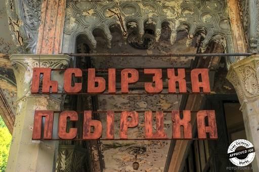 Вывеска на станции Псырцха