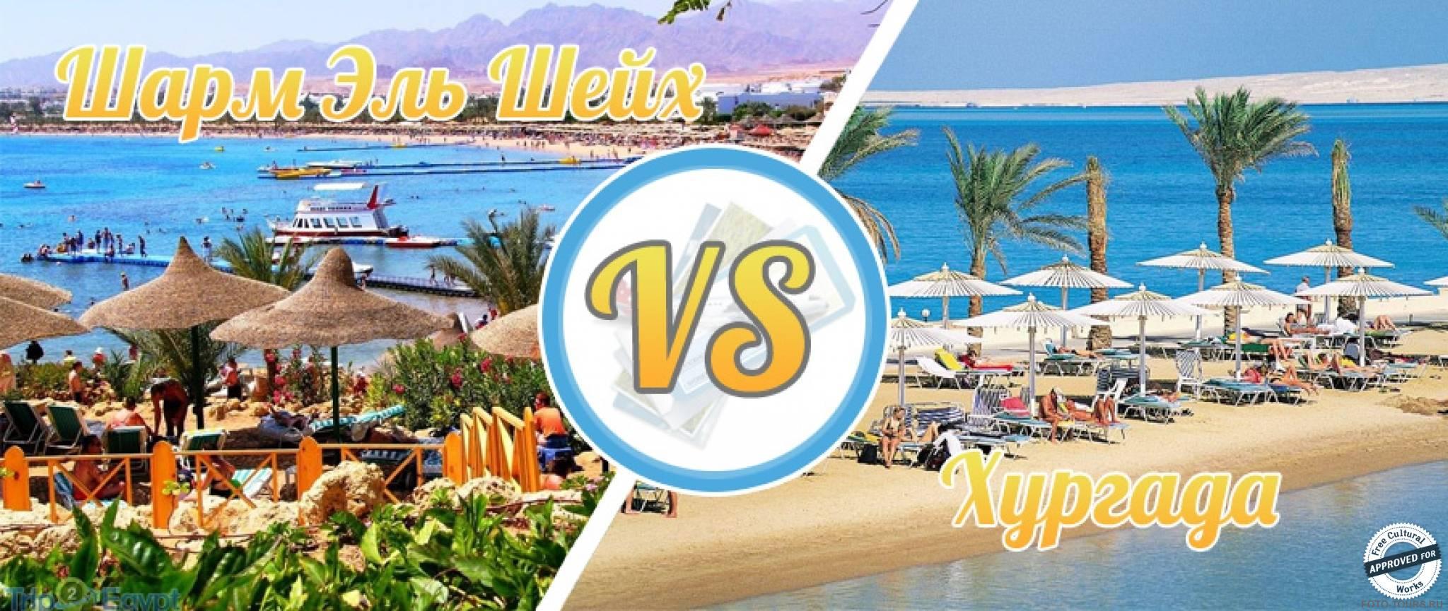 Какой курорт выбрать для отдыха. Хургада или Шарм-эль-Шейх