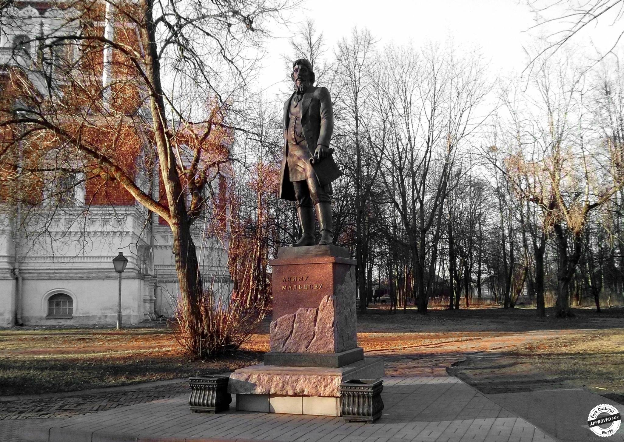 Памятник Мальцову