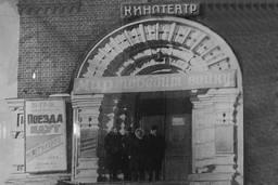 Кинотеатр в помещении Георгиевского собора