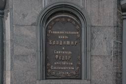 Табличка с текстом: Равноапостольный князь Владимир  и святитель Федор, крестители  Владимирской земли