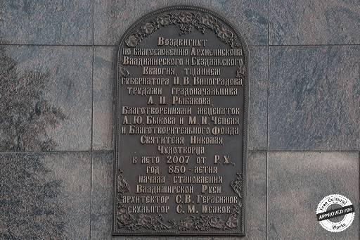 Памятник князю Владимиру и святителю Федору. Табличка с описание заказчиков и исполнителей памятника