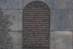 Табличка с описание заказчиков и исполнителей памятника