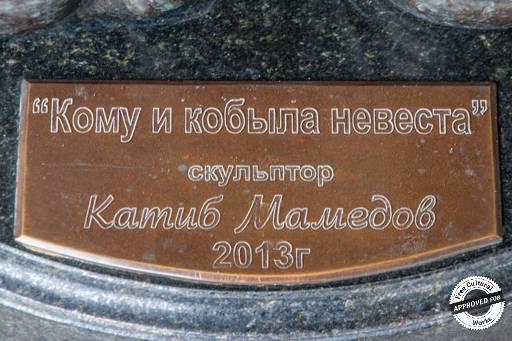 Памятник Дворнику Тихону.