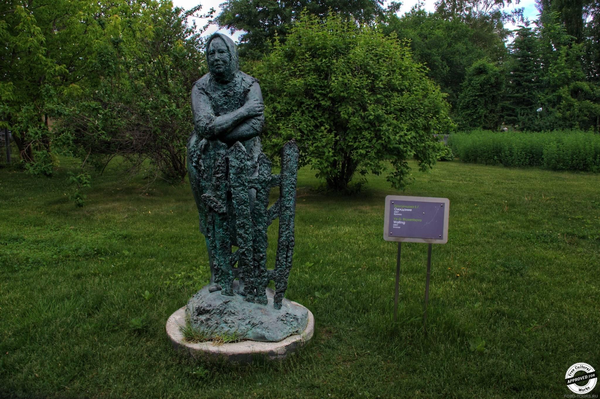 Ожидание,  Брусенцова Е.Г.,  2007, бронза, Музеон, Парки москвы.