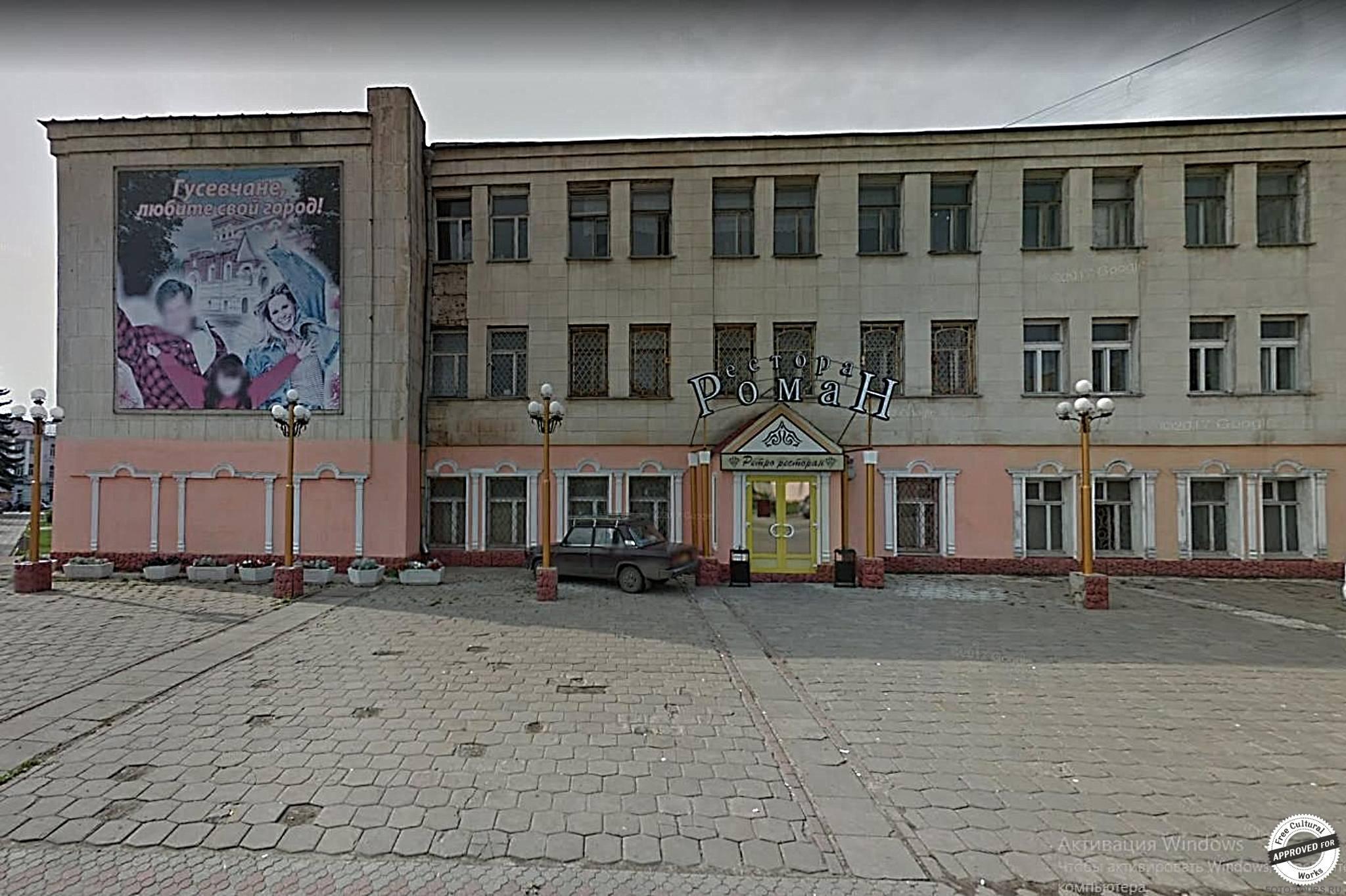Клуб Ленина, Гусь-хрустальный, Россия.